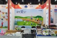 2020년 성공귀농행복귀촌박람회 참가