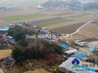 군산시 귀농귀촌 홍보 영상